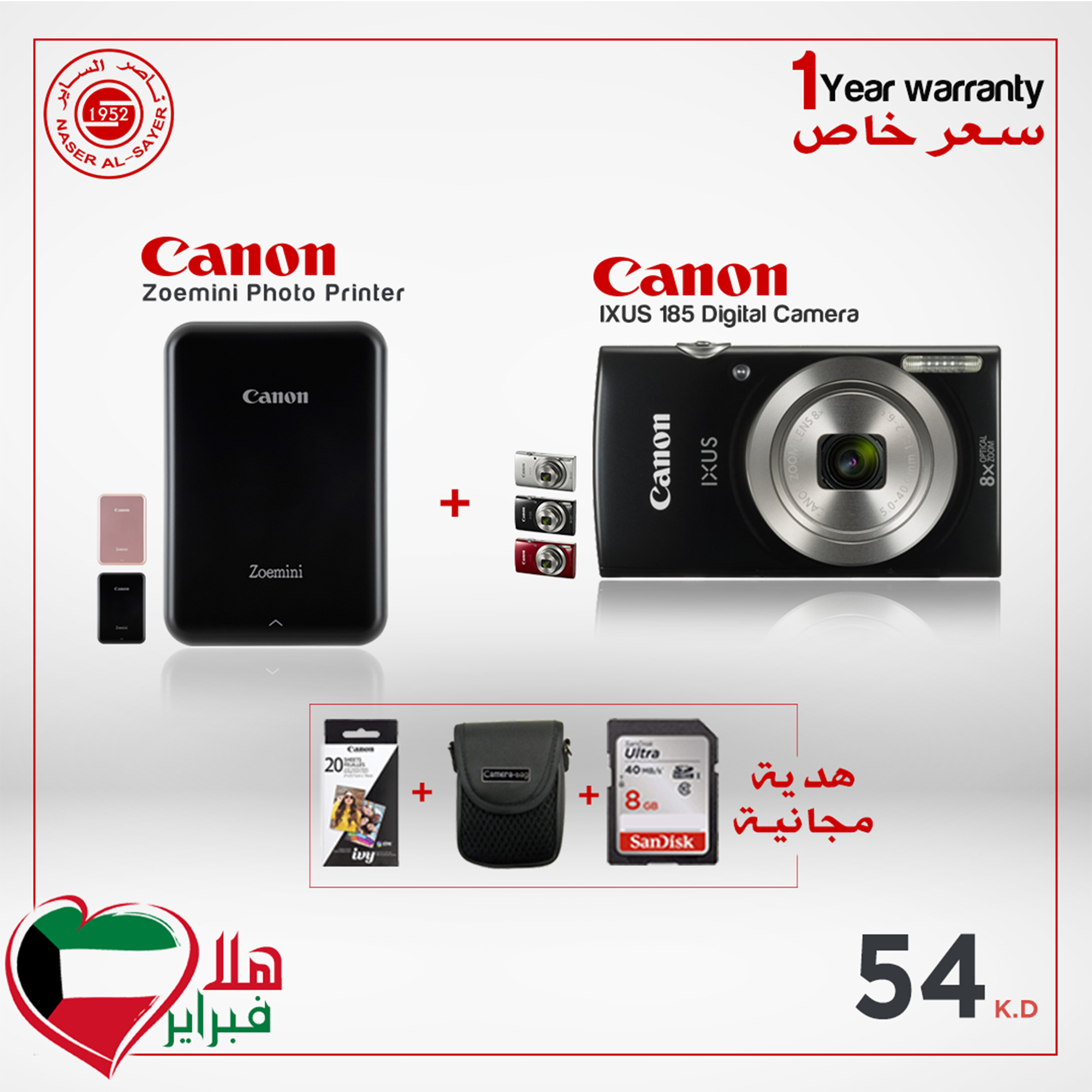 CANON IXUS 185 BLACK With  FREE BAG & MEMORY 8 GB  + Canon Zoemini Printer With free Paper Packet